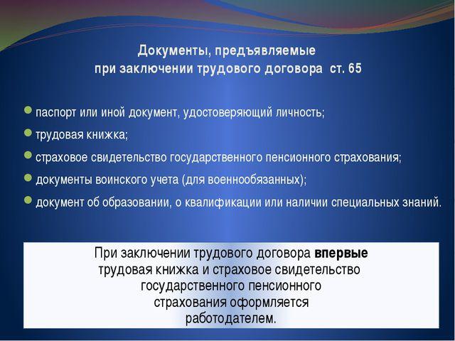Документы, предъявляемые при заключении трудового договора ст. 65 паспорт или...
