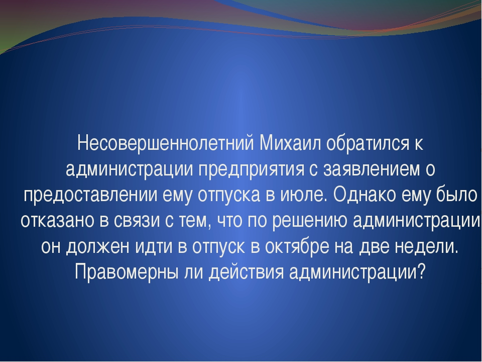 Несовершеннолетний Михаил обратился к администрации предприятия с заявлением...