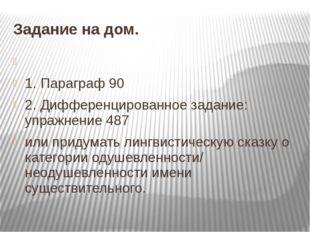 Задание на дом.  1. Параграф 90 2. Дифференцированное задание: упражнение 48