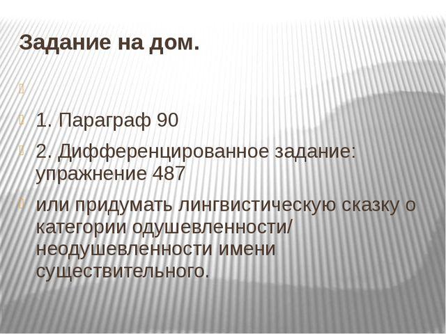 Задание на дом.  1. Параграф 90 2. Дифференцированное задание: упражнение 48...
