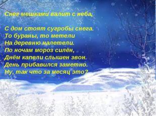 Снег мешками валит с неба, С дом стоят сугробы снега. То бураны, то метели Н