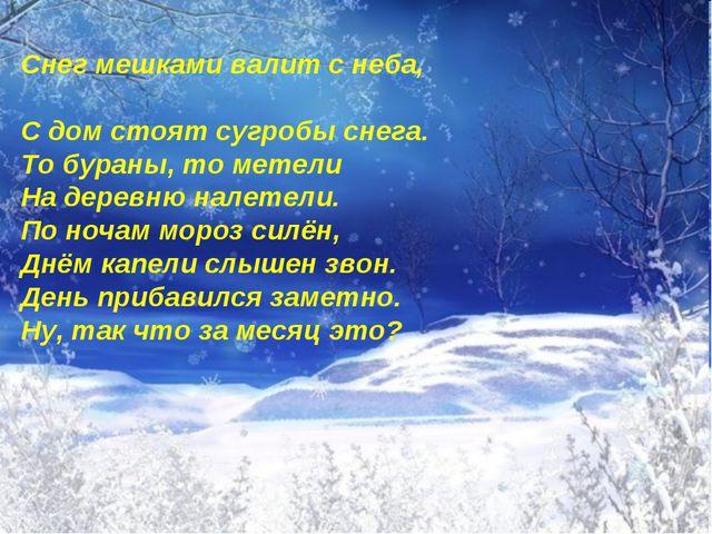 Снег мешками валит с неба, С дом стоят сугробы снега. То бураны, то метели Н...
