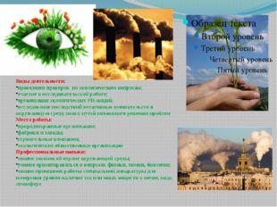 Виды деятельности: проведение проверок по экологическим вопросам; участие в