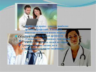 Профессия врача - одна из наиболее древних профессий. В истории навсегда ост