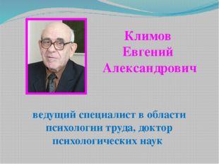 Климов Евгений Александрович ведущий специалист в области психологии труда, д
