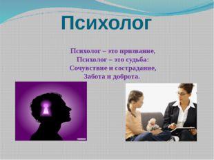 Психолог Психолог – это призвание, Психолог – это судьба: Сочувствие и состр