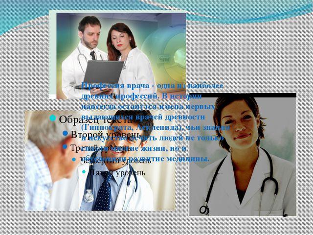 Профессия врача - одна из наиболее древних профессий. В истории навсегда ост...