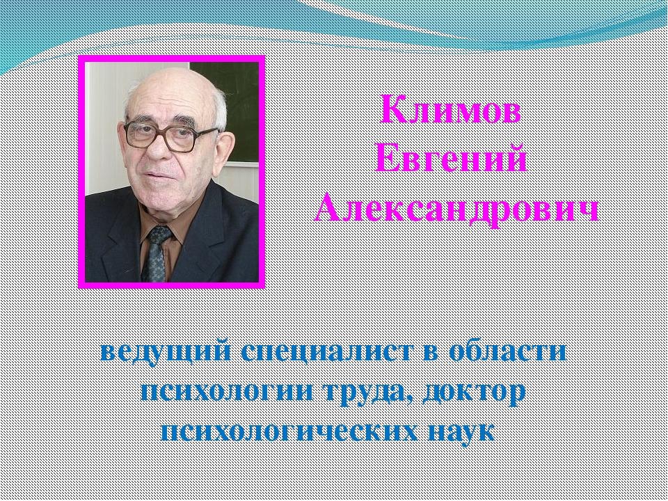 Климов Евгений Александрович ведущий специалист в области психологии труда, д...