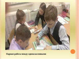 Парная работа между одноклассниками