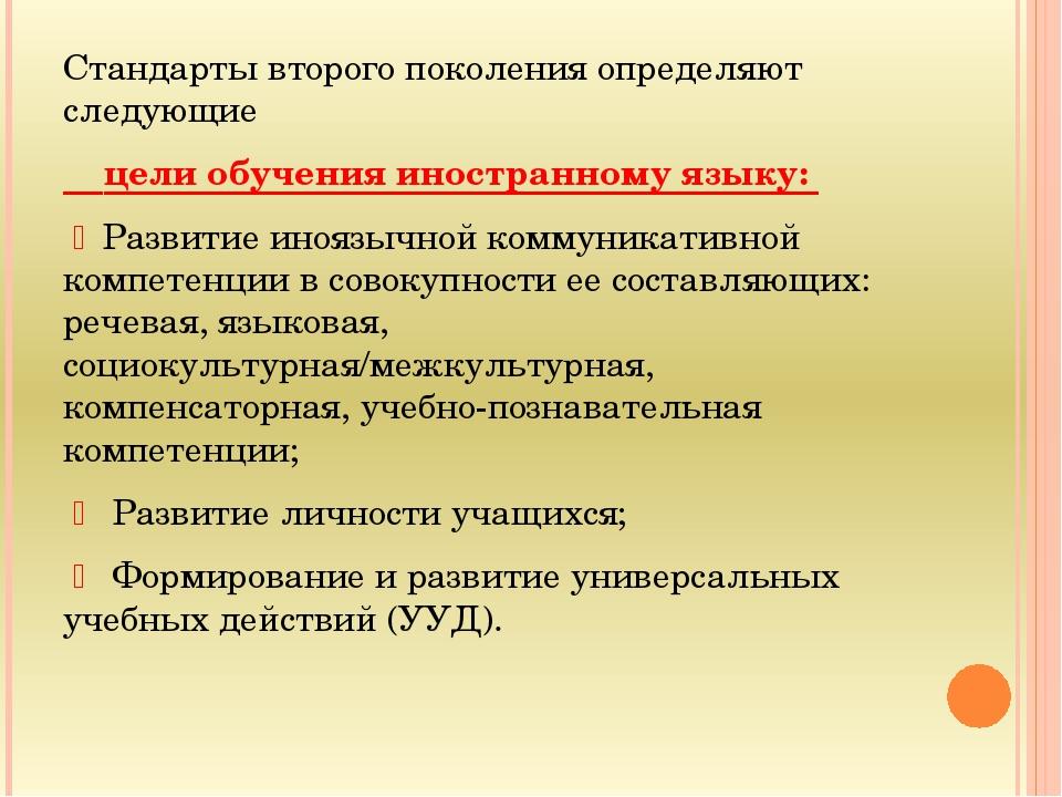 Стандарты второго поколения определяют следующие цели обучения иностранному я...