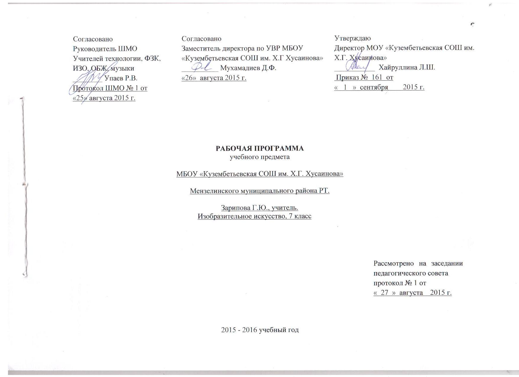 C:\Documents and Settings\школа\Local Settings\Temporary Internet Files\Content.Word\титул 005.jpg