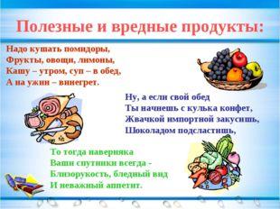 Полезные и вредные продукты: Надо кушать помидоры, Фрукты, овощи, лимоны, Каш