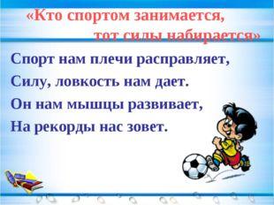 «Кто спортом занимается, тот силы набирается» Спорт нам плечи расправляет, Си