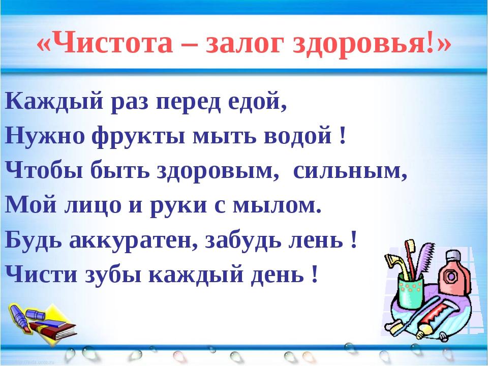 «Чистота – залог здоровья!» Каждый раз перед едой, Нужно фрукты мыть водой !...