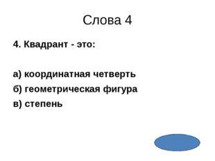 Разное 2 2. Радикал – это знак: а) умножения; б) процента; в) арифметического
