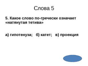 Разное 3 3. Металлическая проволока длиной 30см согнута в форме прямоугольник