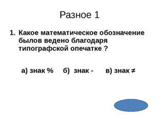 Разное 4 4. Как называется наука, изучающая свойства фигур на плоскости ? а)