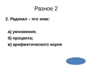 Разное 5 5. Каждая область знаний - физика, химия, биология, социология, геод