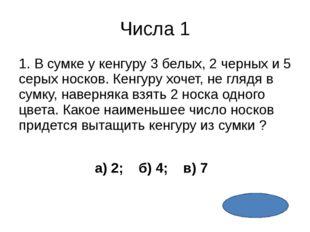 Числа 5 5. Сколько нулей в записи числа, выражающего произведение всех натура