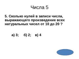 Дроби 4 4. Масса изделия 89,4 г. Чему равна масса (в тоннах) миллиона таких и