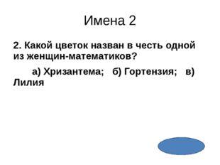 Имена 4 4. Величайшая заслуга этого древнегреческого ученого в том, что он по