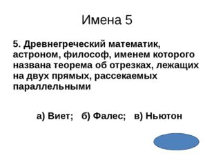 Слова 3 3. Что означает с древнеарабского слово «алгебраист»? а) ученый-матем