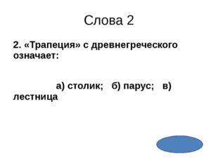 Слова 5 5. Какое слово по-гречески означает «натянутая тетива» а) гипотенуза;