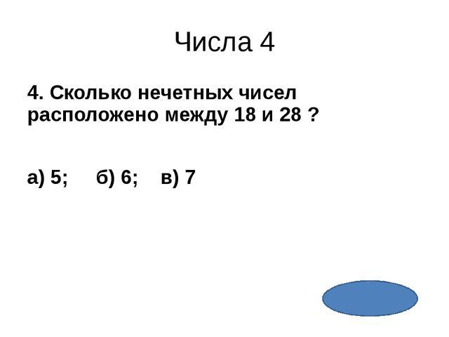 Дроби 3 3. Какое из следующих чисел равно 5/8? а) 0, 625; б) 0,375; в) 1,6
