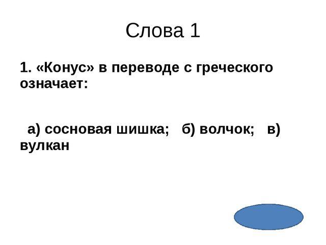 Слова 4 4. Квадрант - это: а) координатная четверть б) геометрическая фигура...