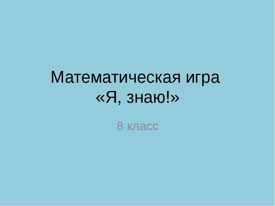 Имена 1 1. Какая теорема в старину называлась «Теоремой невесты»? а) т. Фалес...
