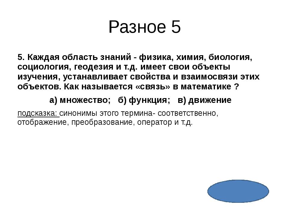 Числа 4 4. Сколько нечетных чисел расположено между 18 и 28 ? а) 5; б) 6; в) 7