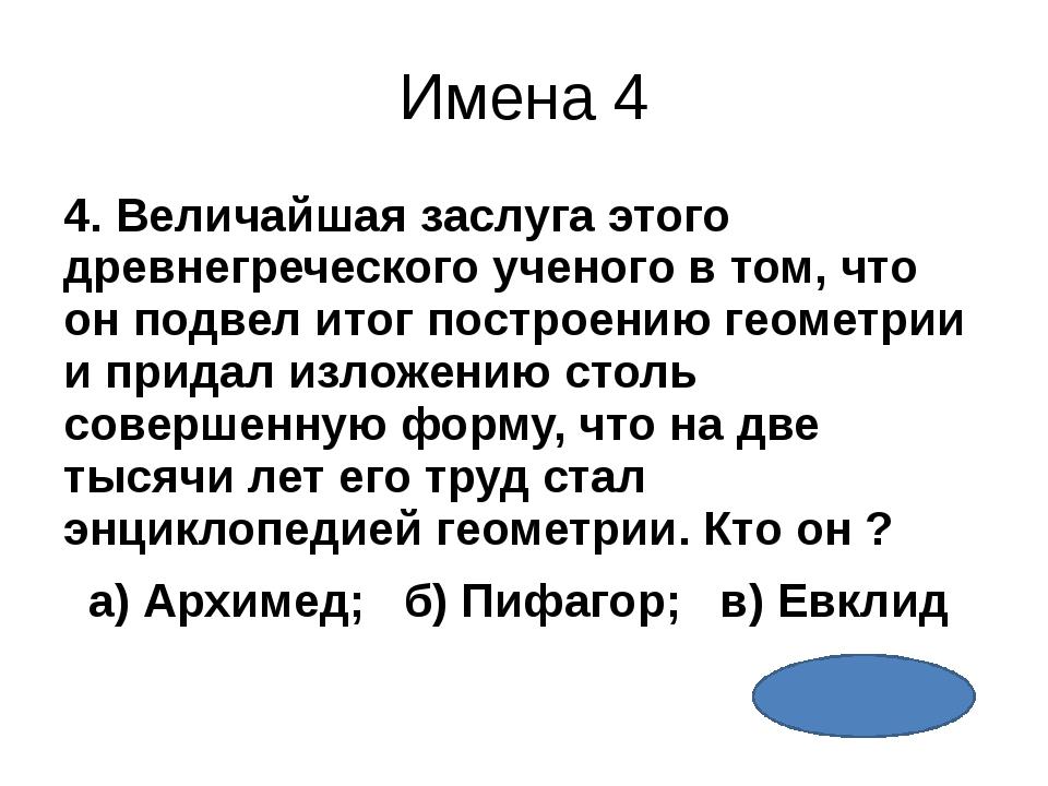 Слова 1 1. «Конус» в переводе с греческого означает: а) сосновая шишка; б) во...