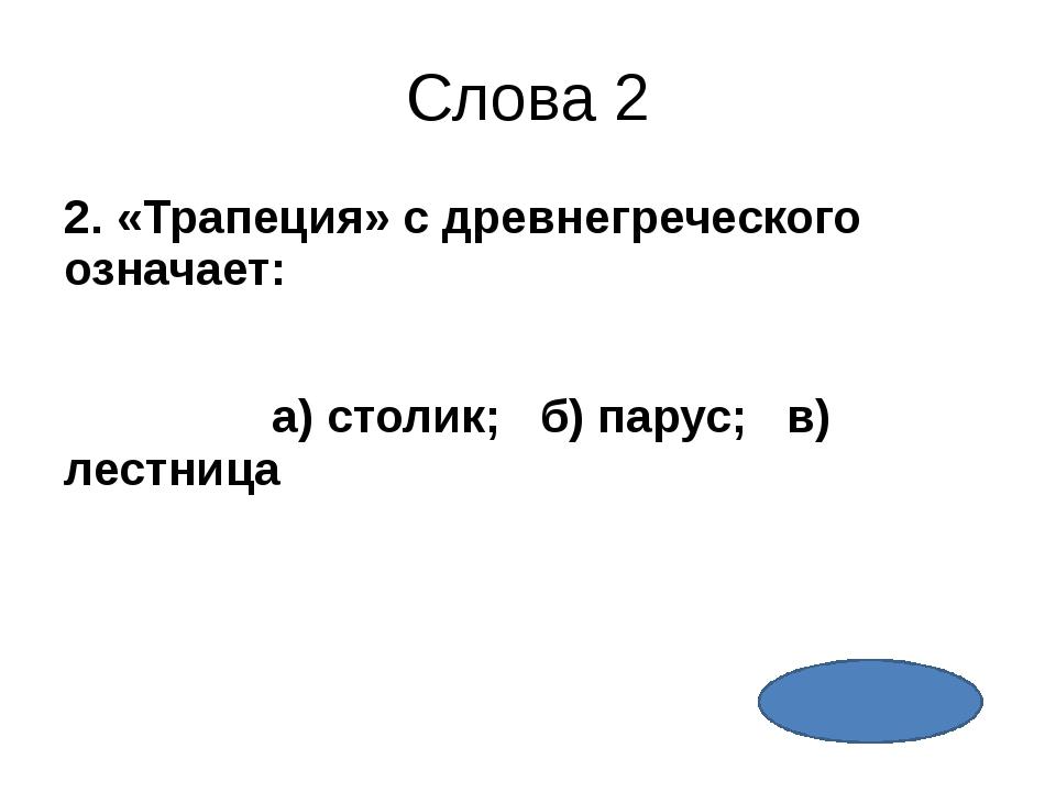 Слова 5 5. Какое слово по-гречески означает «натянутая тетива» а) гипотенуза;...