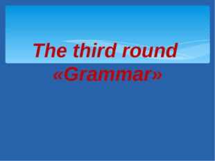 The third round «Grammar»