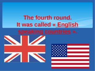 The fourth round. It was called « English speaking countries ».