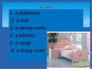 1. a bathroom 2. a hall 3. a dining-room 4. a kitchen 5. a study 6. a living