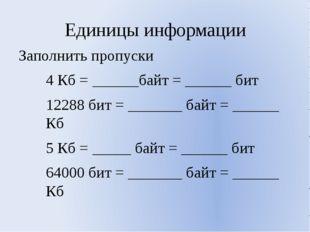 Единицы информации Заполнить пропуски 4 Кб = ______байт = ______ бит 12288 би