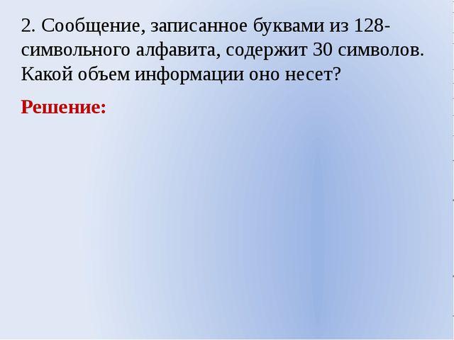 2. Сообщение, записанное буквами из 128-символьного алфавита, содержит 30 сим...