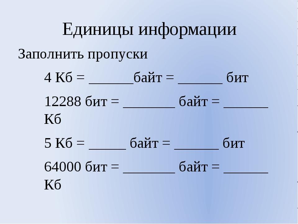 Единицы информации Заполнить пропуски 4 Кб = ______байт = ______ бит 12288 би...