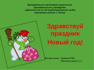 Муниципальное автономное дошкольное образовательное учреждение «Детский сад №