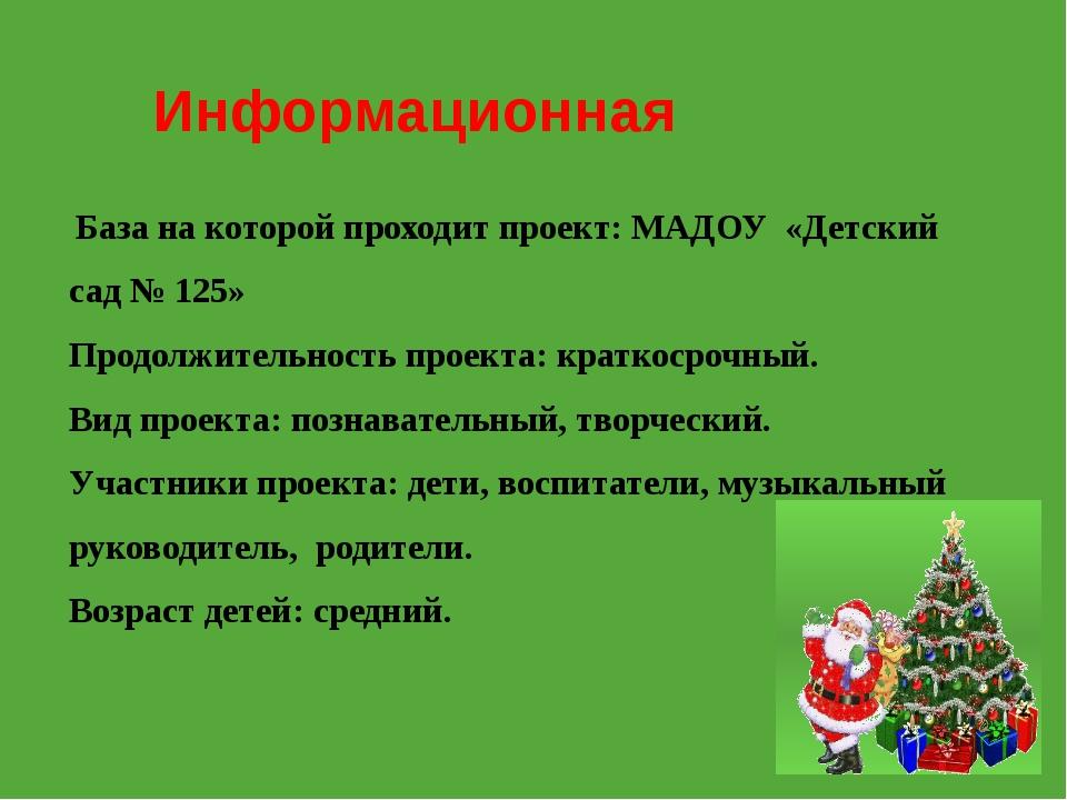 База на которой проходит проект: МАДОУ «Детский сад № 125» Продолжительность...
