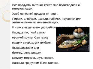 Все продукты питания крестьяне производили и готовили сами. Хлеб-основной про