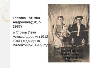 Глотова Татьяна Андреевна(1917-1987) и Глотов Иван Александрович (1912-1941)