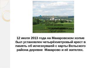 12 июля 2013 года на Макаровском холме был установлен четырёхметровый крест в