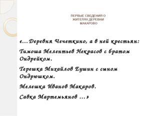 ПЕРВЫЕ СВЕДЕНИЯ О ЖИТЕЛЯХ ДЕРЕВНИ МАКАРОВО «…Деревня Чечеткино, а в ней крес