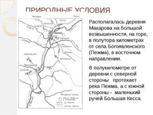 ПРИРОДНЫЕ УСЛОВИЯ Располагалась деревня Макарова на большой возвышенности, на