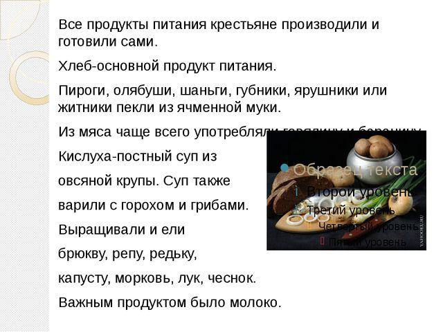 Все продукты питания крестьяне производили и готовили сами. Хлеб-основной про...