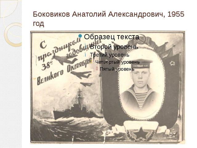 Боковиков Анатолий Александрович, 1955 год