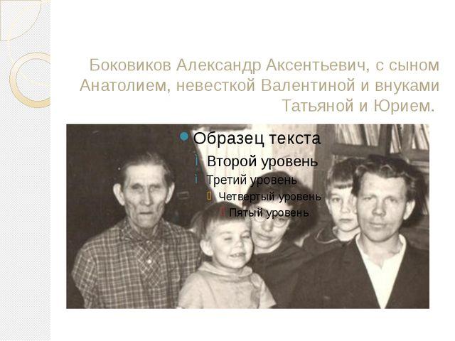 Боковиков Александр Аксентьевич, с сыном Анатолием, невесткой Валентиной и вн...