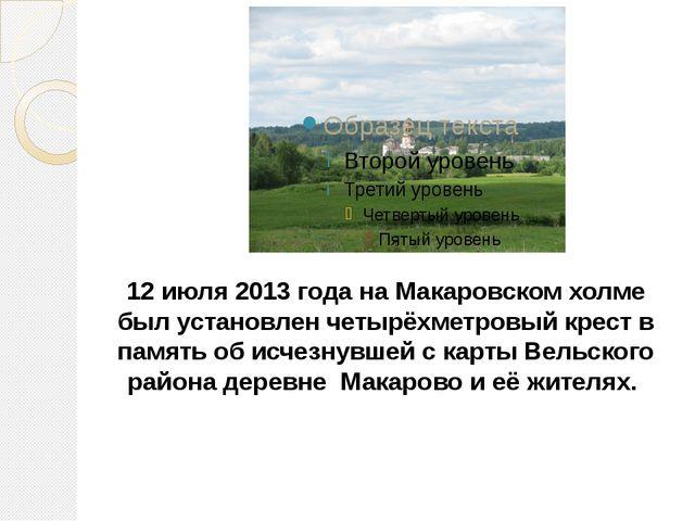 12 июля 2013 года на Макаровском холме был установлен четырёхметровый крест в...